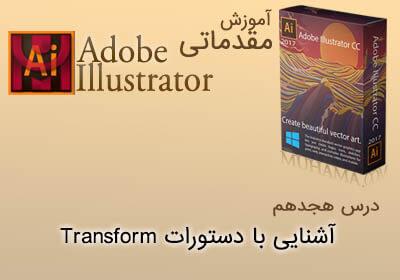 آموزش ایلوستریتور Transform Illustrator